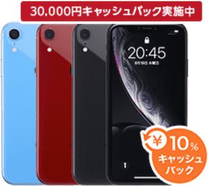 QTモバイルのiPhone XR