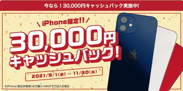 QTモバイルのiPhoneで3万円キャッシュバック