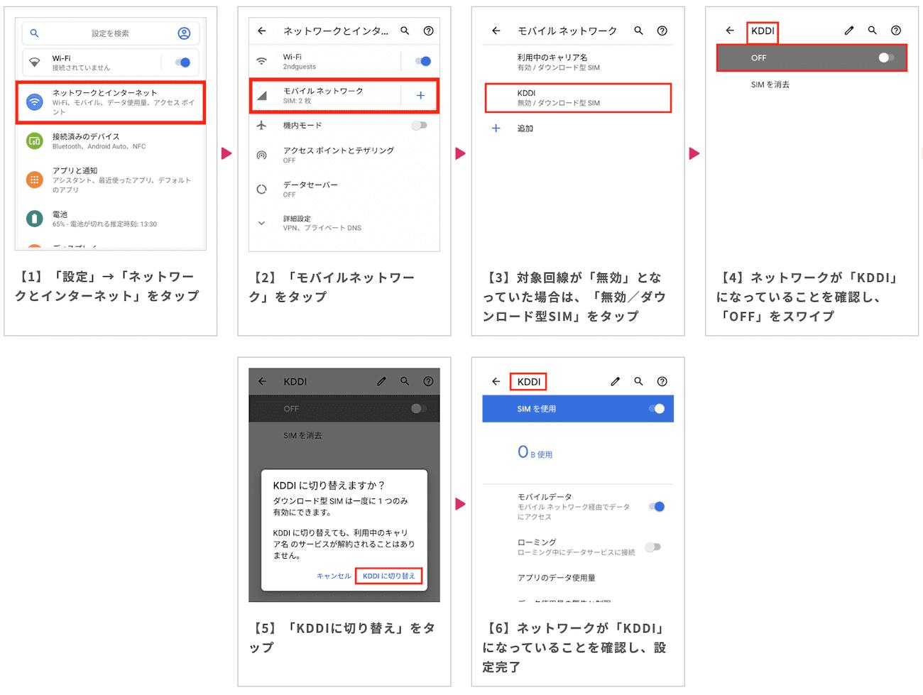 UQモバイルのAndroidスマホのeSIMの切り替え