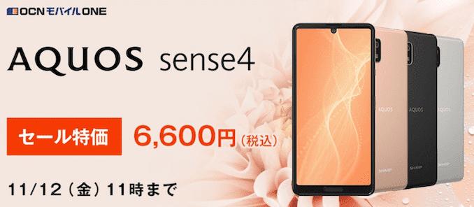 OCNモバイルONEのAQUOS sense4のセール